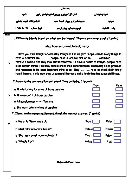 آزمون نوبت اول شنیداری انگلیسی (2) یازدهم دبیرستان شهید مظلوم آیت اله دکتر بهشتی | دی 1398