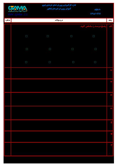 آزمون نوبت دوم املای فارسی ششم هماهنگ نیشابور | خرداد 1398 (شیفت صبح)