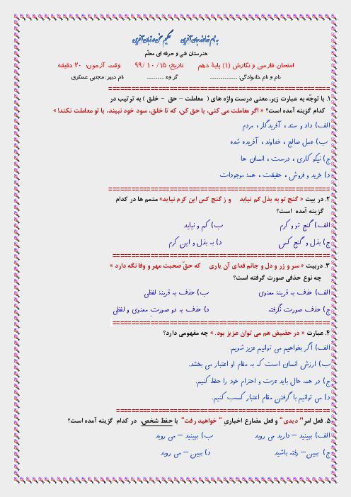 آزمون تستی نوبت اول فارسی و نگارش (1) دهم هنرستان فنی و حرفه ای معلم | دی 1399