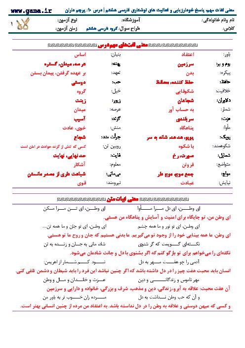 معنی لغات مهم، پاسخ خودارزیابی و فعالیت های نوشتاری فارسی هشتم | درس 11: پرچم داران