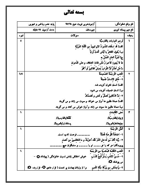 پیش آزمون نوبت دوم عربی دهم نظری | اردیبهشت 1398 + پاسخ تشریحی