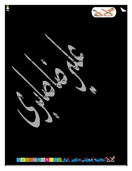 نمونه سوال تستی تیزهوشانی ادبیات فارسی هشتم | درس اول: ساختار زبان