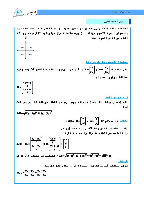 69 سوال تستی و تشریحی ریاضی (2) رشته تجربی   فصل اول: هندسه تحلیلی و جبر