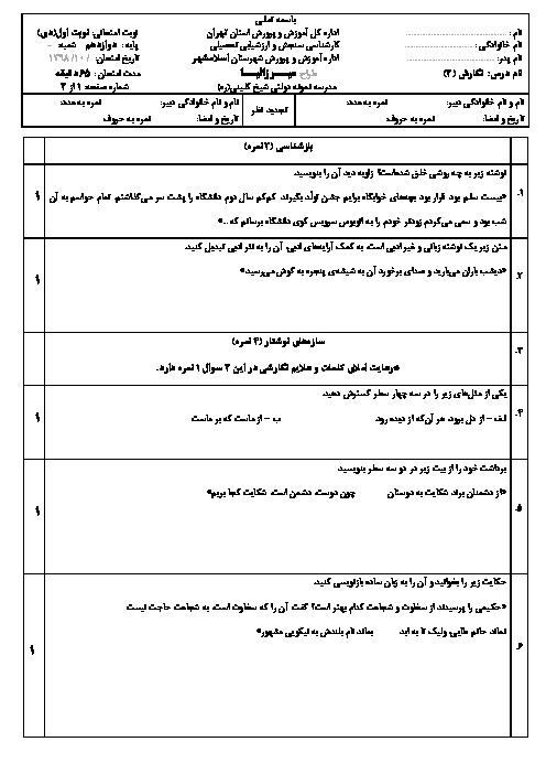 آزمون نوبت اول نگارش (3) دوازدهم دبیرستان شیخ کلینی | دی 98