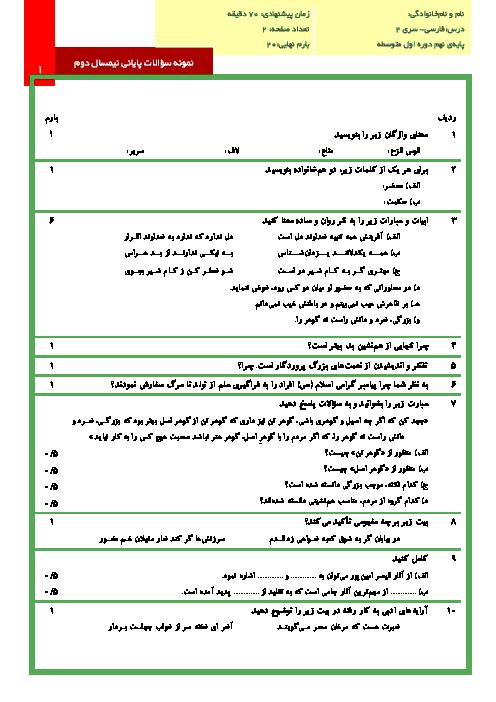 نمونه سوالات پایانی نوبت دوم درس ادبیات فارسی پایه نهم با پاسخنامه تشریحی | سری (2)