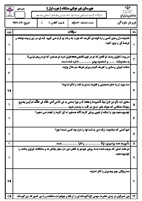 سوالات امتحان نوبت اول پیام های آسمان نهم دبیرستان غیر دولتی مشکات | دی 94