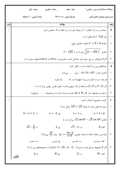 سوال و پاسخ امتحان ترم اول ریاضی دهم دبیرستان شهدای دانش آموز | دی 1397