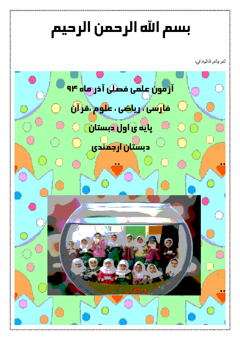 آزمون علمی جامع دروس کلاس اول دبستان ارجمندی منطقه 14 تهران |  آذر ماه