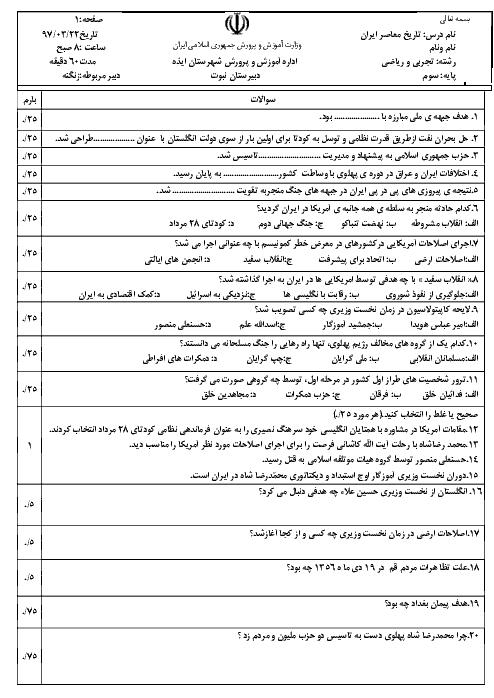 آزمون نوبت دوم تاریخ معاصر ایران یازدهم دبیرستان نبوت | خرداد 1397