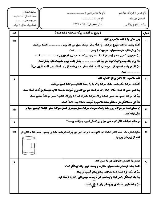 نمونه سوال امتحان نوبت اول فیزیک (3) دوازدهم رشته ریاضی   سری 3