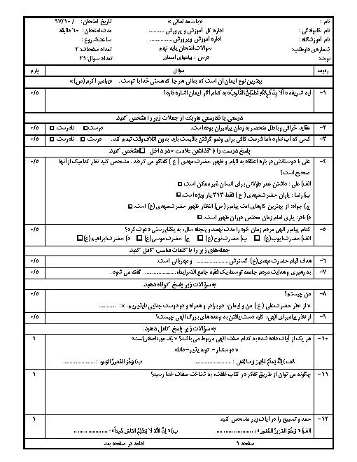 امتحان هماهنگ نوبت اول پیام های آسمان نهم مدارس استان خراسان رضوی | دیماه 97 + پاسخنامه
