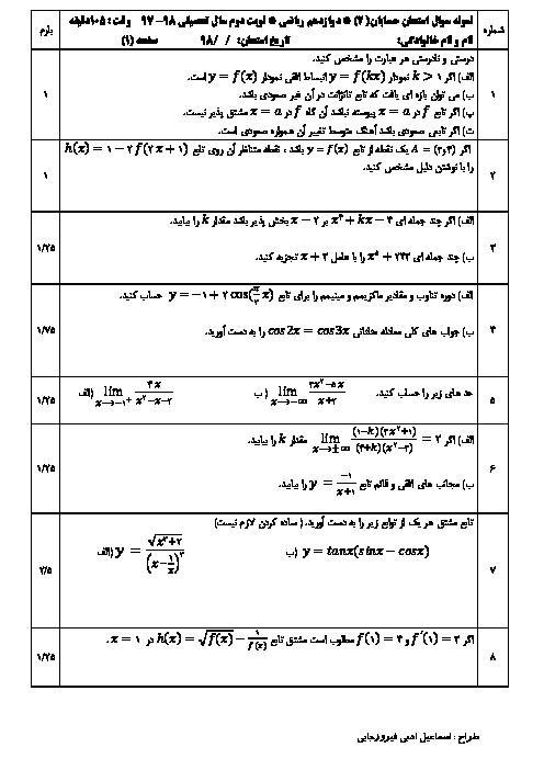 نمونه سوال امتحان ترم دوم حسابان (2) دوازدهم | خرداد 1398 + پاسخنامه