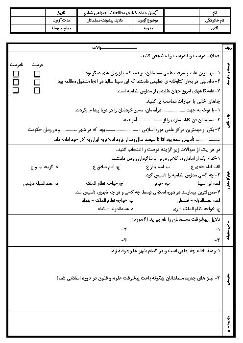 آزمونک مطالعات اجتماعی ششم دبستان آینده سازان | درس 10: چه عواملی موجب گسترش علوم و فنون در دورهی اسلامی شد؟