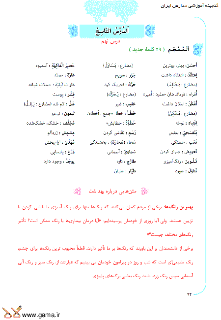 ترجمه متن درس و پاسخ تمرین های عربی نهم | درس نهم: نُصوصٌ حَوْلَ الصِّحَّةِ