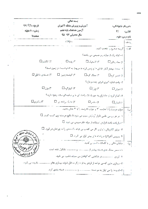سؤالات امتحان هماهنگ نوبت دوم علوم تجربی پایه ششم منطقۀ 2 تهران + پاسخ | خرداد 96