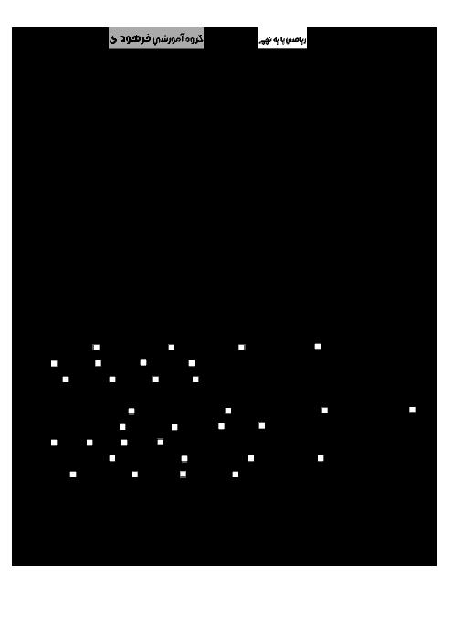 تمرین جامع ریاضي نهم  | فصل اول: مجموعه ها