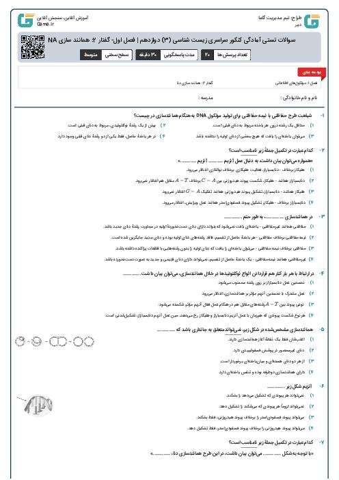 سوالات تستی آمادگی کنکور سراسری زیست شناسی (3) دوازدهم | فصل اول- گفتار 2: همانند سازی DNA