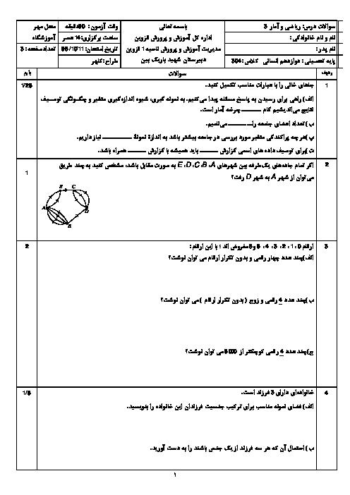 امتحان نیمسال اول ریاضی و آمار (3) دوازدهم دبیرستان شهید مرتضی باریک بین   دی 98