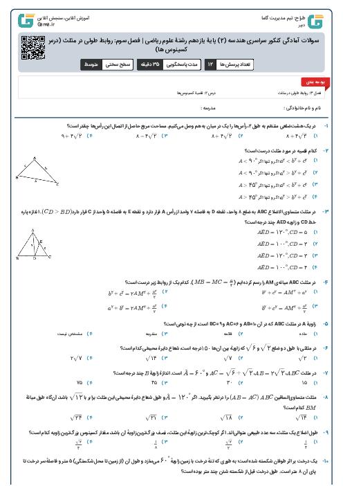 سوالات آمادگی کنکور سراسری هندسه (2) پایۀ یازدهم رشتۀ علوم ریاضی   فصل سوم: روابط طولی در مثلث (درس 2- قضیه کسینوس ها)