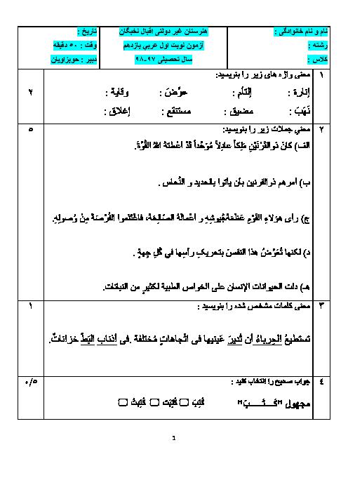 آزمون نوبت اول عربی، زبان قرآن (2) یازدهم هنرستان اقبال لاهوری   دی 1397