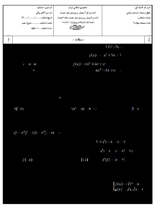 آزمون آمادگی امتحان نوبت اول حسابان (1) پایه یازدهم ریاضی | دبیرستان سرای دانش واحد سید خندان