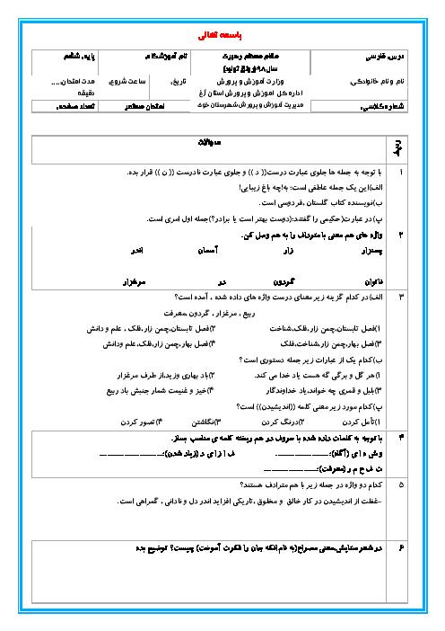 آزمونک درس 1 فارسی و نگارش ششم دبستان شهيد حسين زاده سيوان | معرفت آفریدگار + پاسخ