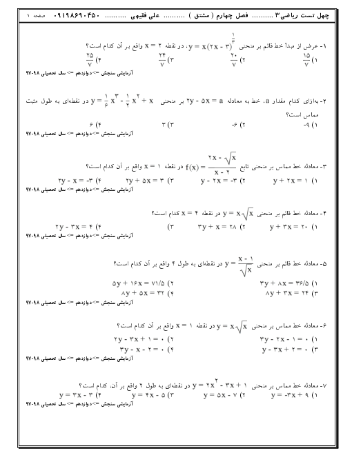 مجموعه تست های تالیفی، کنکوری و آزمون های آزمایشی ریاضی (3) دوازدهم   فصل 4: مشتق