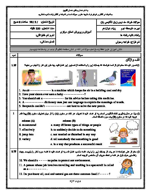 سه سری نمونه سؤال امتحانی نوبت دوم زبان انگلیسی دوازدهم | گروه زبانهای خارجی استان مرکزی
