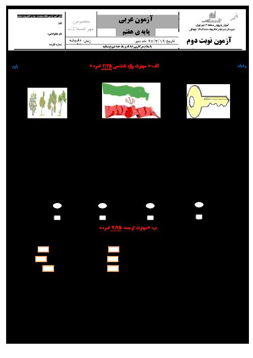 آزمون نوبت دوم عربی هفتم مدرسه امام رئوف | خرداد 1397