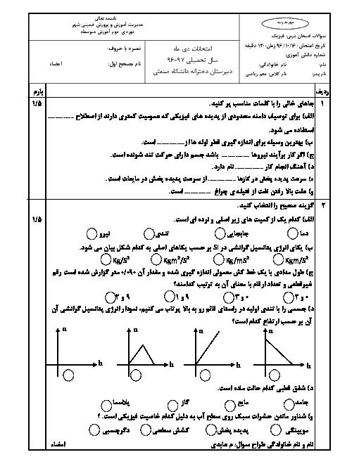 امتحان نوبت اول فيزيک (1) دهم رشته ریاضی دبیرستان دخترانه کمال دانشگاه صنعتی اصفهان | دی 96