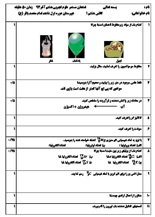 امتحان مستمر علوم تجربی هشتم (سری 1) آذر ماه | دبیرستان شاهد امام محمد باقر