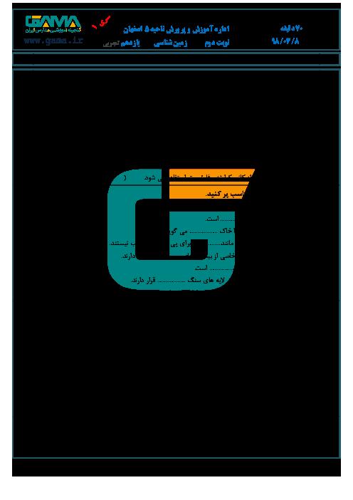 آزمون نوبت دوم زمین شناسی یازدهم دبیرستان ابوریحان | خرداد 1398
