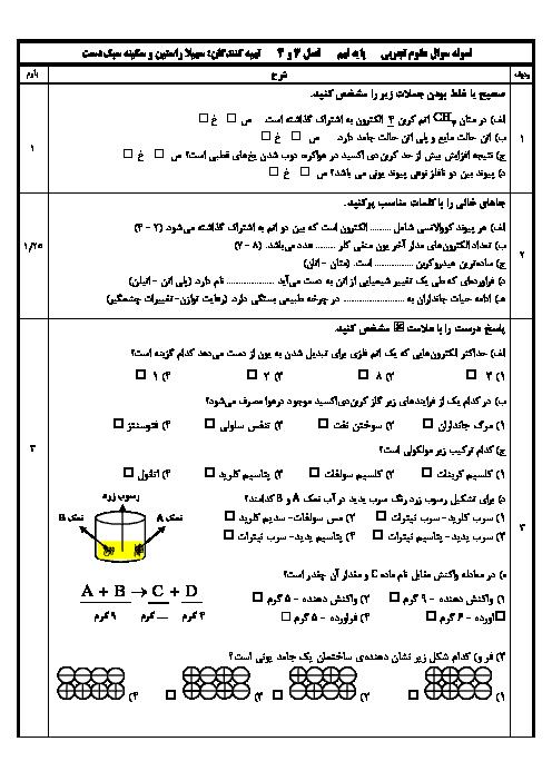 نمونه سوال مستمر علوم نهم | فصل 3 و 4