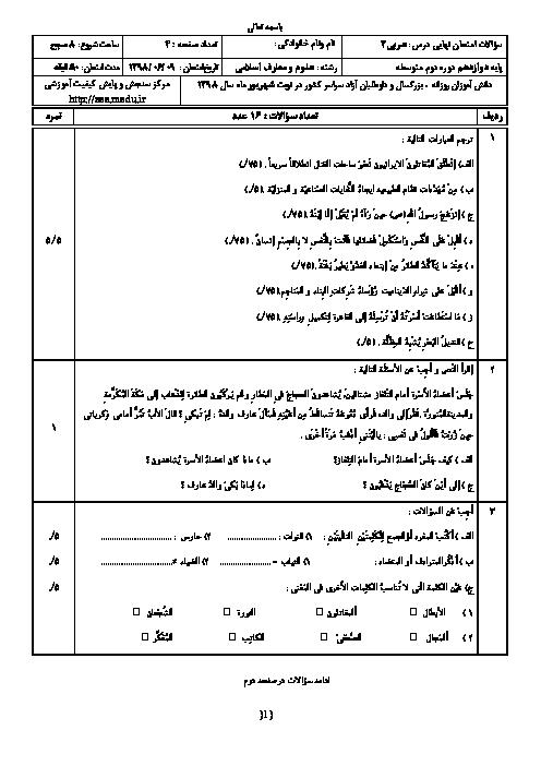 سؤالات امتحان نهایی درس عربی (3) تخصصی دوازدهم رشته معارف | شهریور 1398 + پاسخ