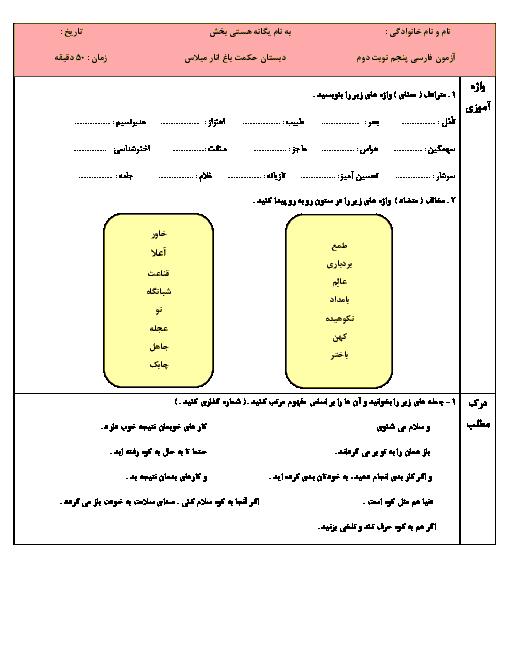 آزمون نوبت دوم فارسی و نگارش پنجم دبستان حکمت باغنار | اردیبهشت 1398