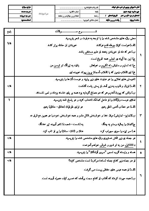 آزمون نوبت دوم فارسی دهم دبیرستان 17 شهریور | اردیبهشت 1398