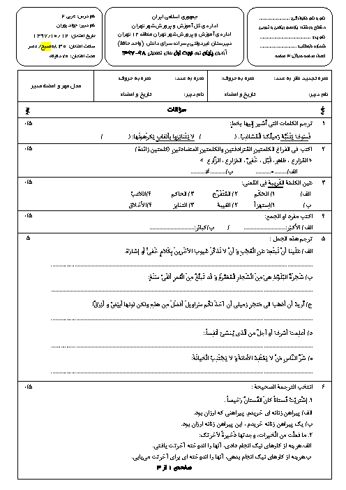 سوالات و پاسخ تشریحی امتحانات ترم اول عربی (2) یازدهم ریاضی و تجربی مدارس سرای دانش   دی 97