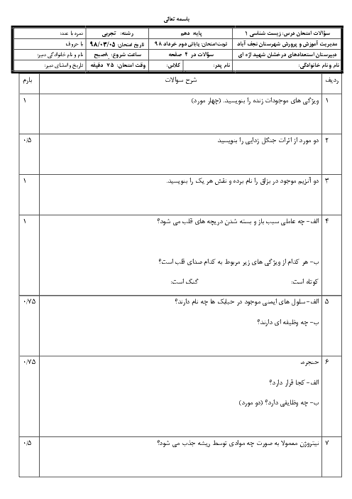 امتحان ترم دوم زیست شناسی (1) دهم دبیرستان شهید اژه ای | خرداد 1398