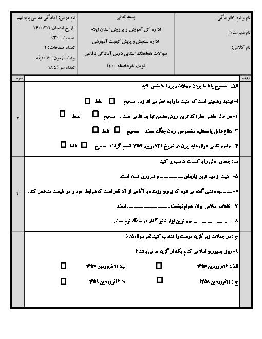 سؤالات امتحان هماهنگ استانی آمادگی دفاعی پایه نهم استان ایلام | خرداد 1400