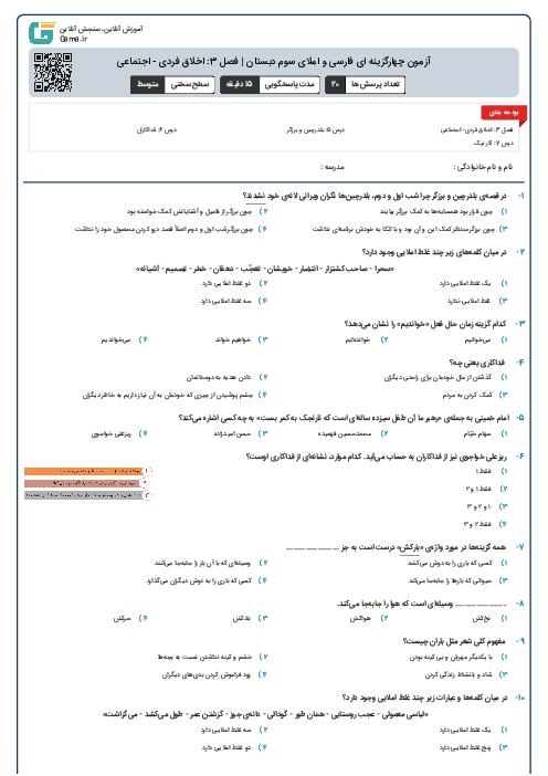 آزمون چهارگزینه ای فارسی و املای سوم دبستان | فصل 3: اخلاق فردی - اجتماعی