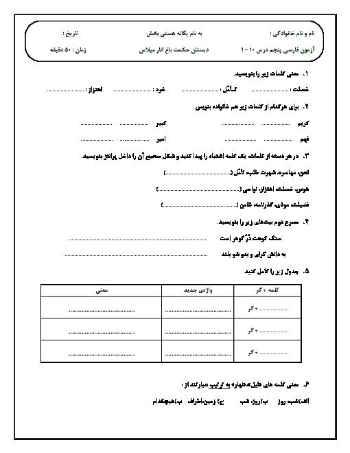 آزمون نوبت اول فارسی و نگارش پنجم دبستان حکمت باغنار | دی 97 + املا و انشا