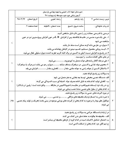 امتحان نوبت دوم زیست شناسی یازدهم دبیرستان امام خمینی پارسیان | خرداد 1398