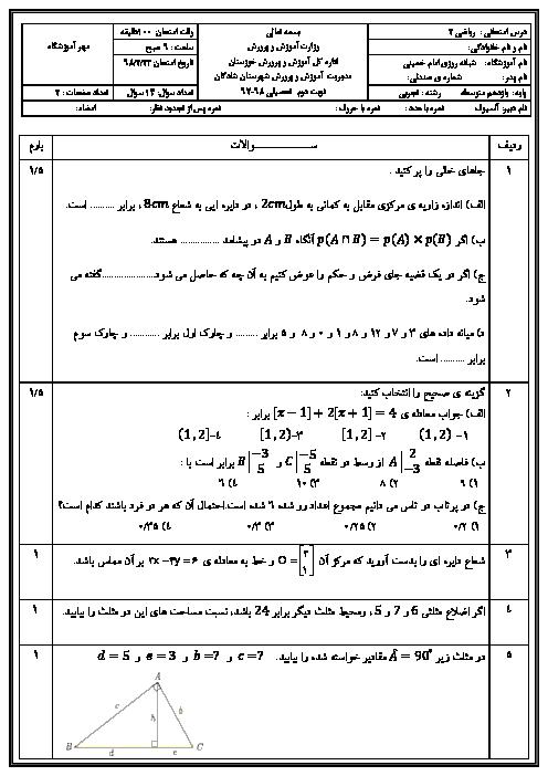 آزمون نوبت دوم ریاضی (2) یازدهم دبیرستان امام خمینی (ره)   اردیبهشت 1398