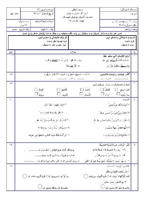 آزمون نوبت اول عربی (3) دوازدهم انسانی دبیرستان شهریار | دی 1397
