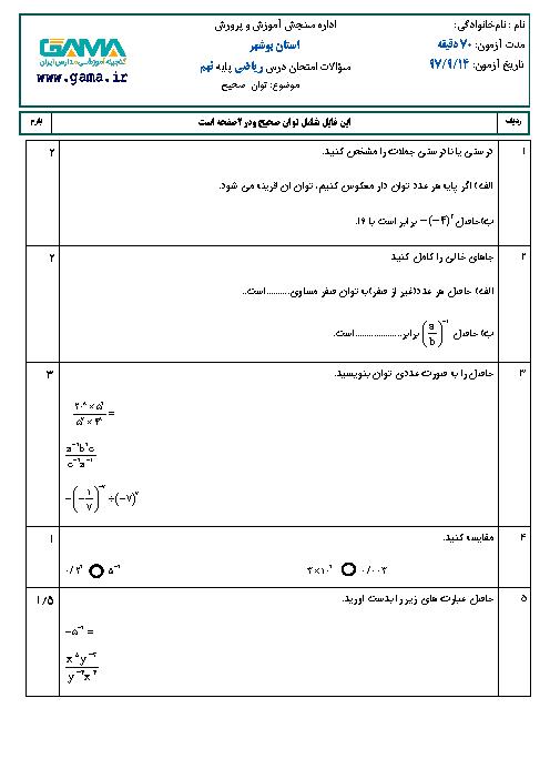 آزمونک ریاضی نهم مدرسه خاتم الانبیاء   فصل 4 ( درس 1: توان صحیح)
