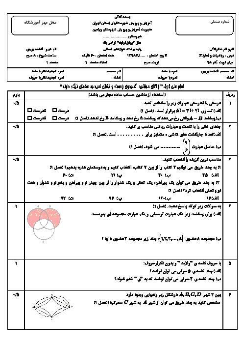 آزمون ریاضی و آمار (3) دوازدهم دبیرستان شهید سید مصطفی کلهرودی | شمارش و احتمال
