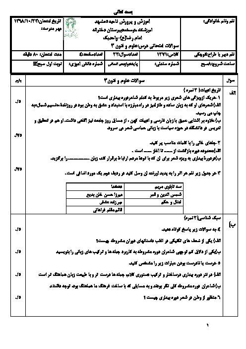 امتحان ترم اول علوم و فنون ادبی دوازدهم دبیرستان امام رضا واحد 1 مشهد | دی 98