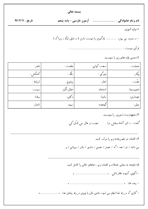 آزمون نوبت دوم فارسی کلاس پنجم دبستان شهید میاحی | اردیبهشت 1396