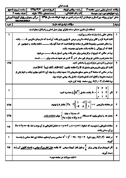 سؤالات امتحان نهایی درس هندسه (3) دوازدهم رشته ریاضی   خرداد 1398 + پاسخ