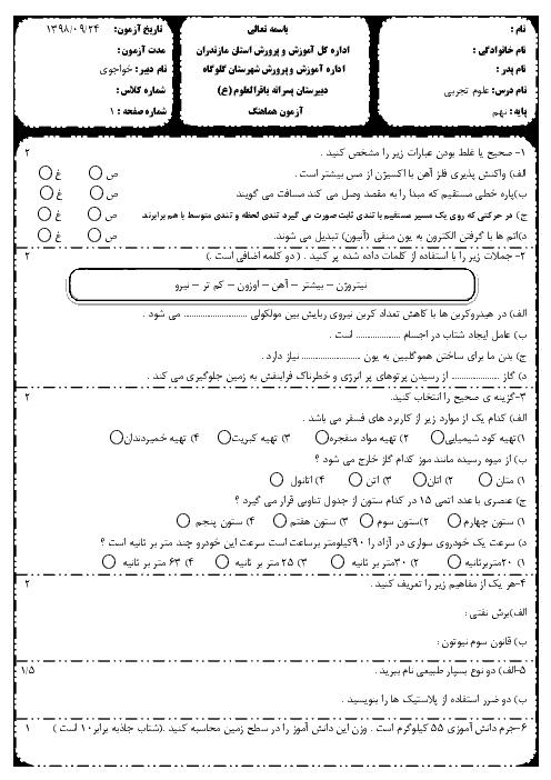 امتحان مستمر علوم تجربی نهم مدرسه باقرالعلوم | فصل 1 تا 5